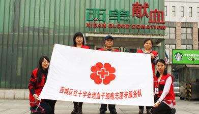 """西城红会""""牵手希望""""造血干细胞志愿者服务队"""