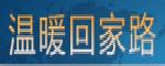 2016聚焦北京铁路春运
