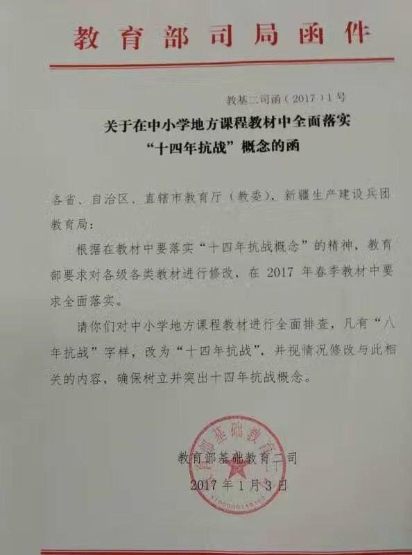 教育部:中小学教材'八年抗战'全面改为'十四年抗战'