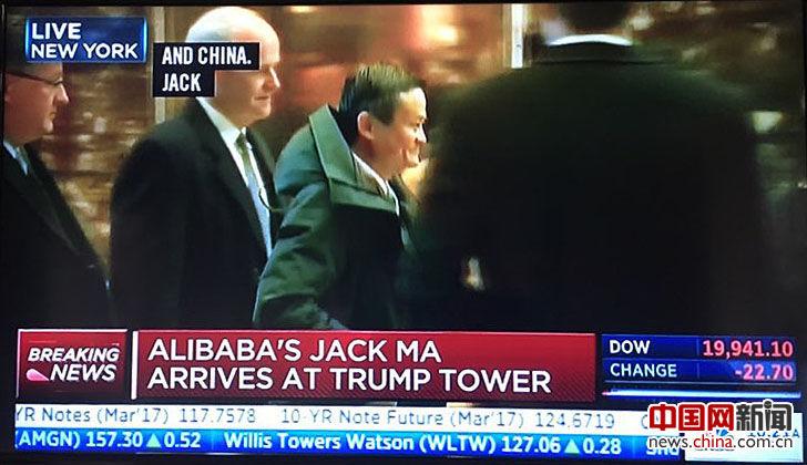 马云/阿里巴巴集团董事局主席在纽约会见美国候任总统特朗普。