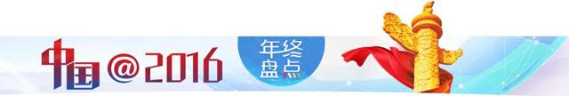 【中国@2016】积极推进文化科技深度融合创新