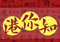 粤语(广东话)