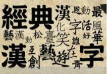 漢語普通話