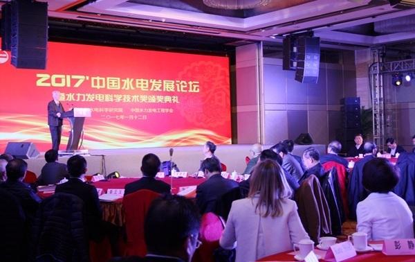 2017中国水电发展论坛暨水电科技奖颁奖大会召开