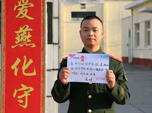 北京武警们的2017年小目标