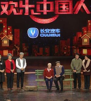 《欢乐中国人》讲述世纪爱情 撒贝宁录制中飙泪