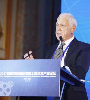 2017首届中国国际电影工程技术产业论坛在京举行