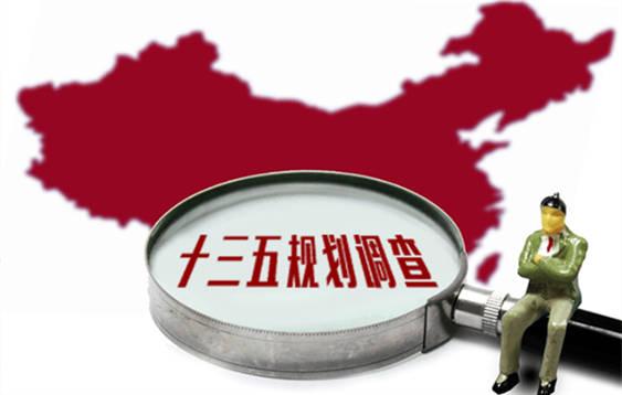 """2016年国家""""十三五""""规划实施情况调查问卷"""