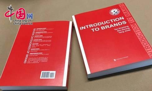 《品牌总论》(英文版)在美国等国家正式出版发行