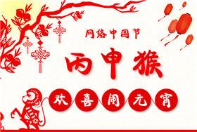 2016网络中国节-元宵节