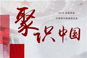聚识中国—2016两会