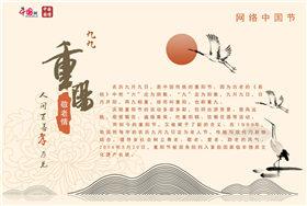 重阳敬老情——2016重阳节
