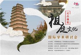 汉传佛教祖庭文化国际学术研讨会