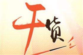 干货——第一时间了解中国发展进程