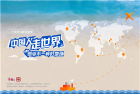 中国人走世界