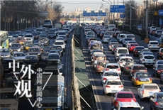 【中外观】国外如何治理交通拥堵