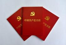 中國共産黨黨章
