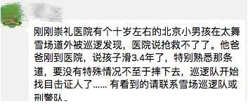 崇礼区北京10岁男孩滑雪身亡