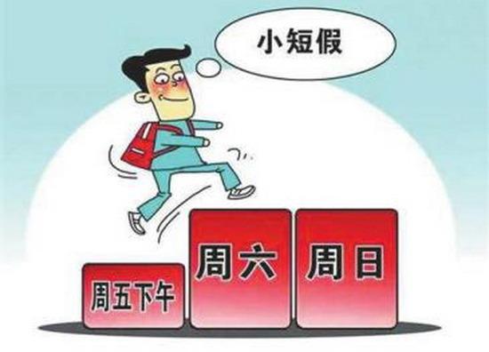 日本企业周休3天