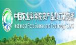 中国农科院农产品加工所
