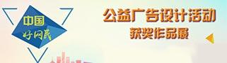 2016中国好网民 公益广告设计活动获奖作品展