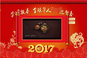 金鸡报春 全球华人'17'迎新春