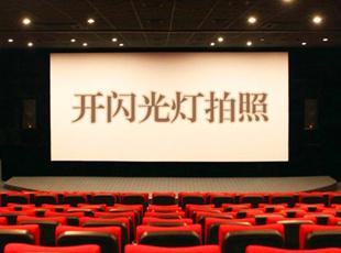 电影院八大恶习 你最讨厌哪一个