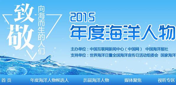 2015年度海洋人物评选