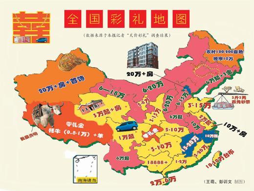 最新中国彩礼地图出炉:这里零礼金 贫困山区彩礼高于城郊区
