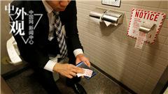 各国管理洗手间方式大不同