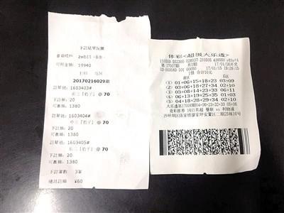 ▲假彩票店店主冯某。 冯某卖的假彩票(左)和真彩票(右)相比,区别很明显。 本报记者 甘侠义 摄