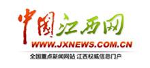 中国江西网