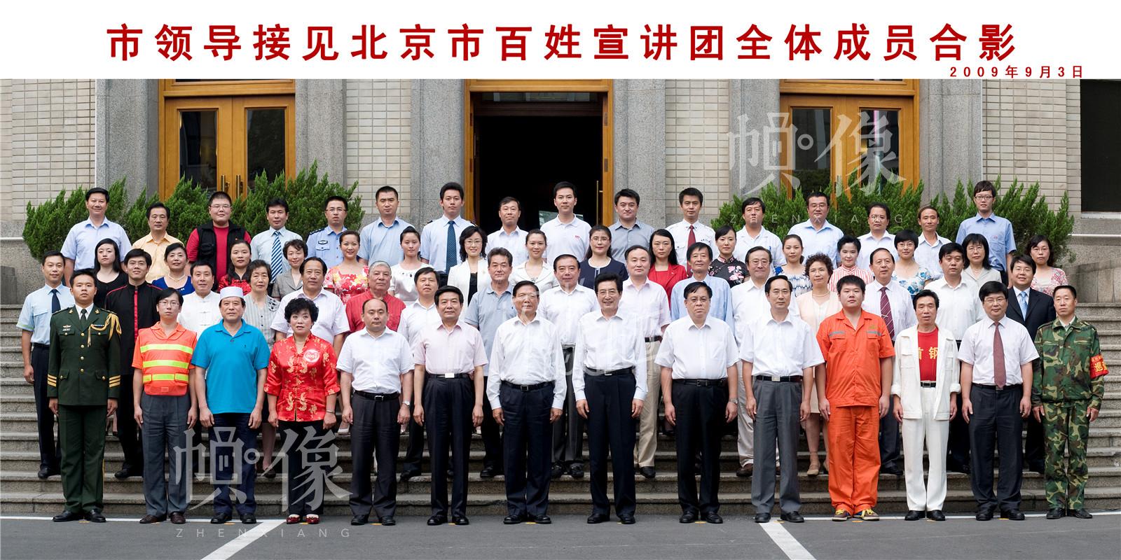 2009年11月,市领导接见北京市百姓宣讲团全体成员合影。(北京金海老年服务中心供图)