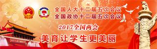 中国网美育频道两会专题