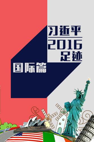 習近平2016足跡(國際篇)