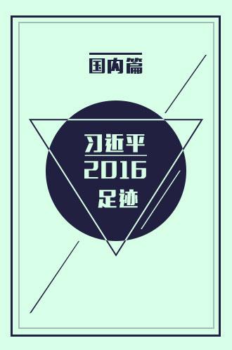 習近平2016足跡(國內篇)