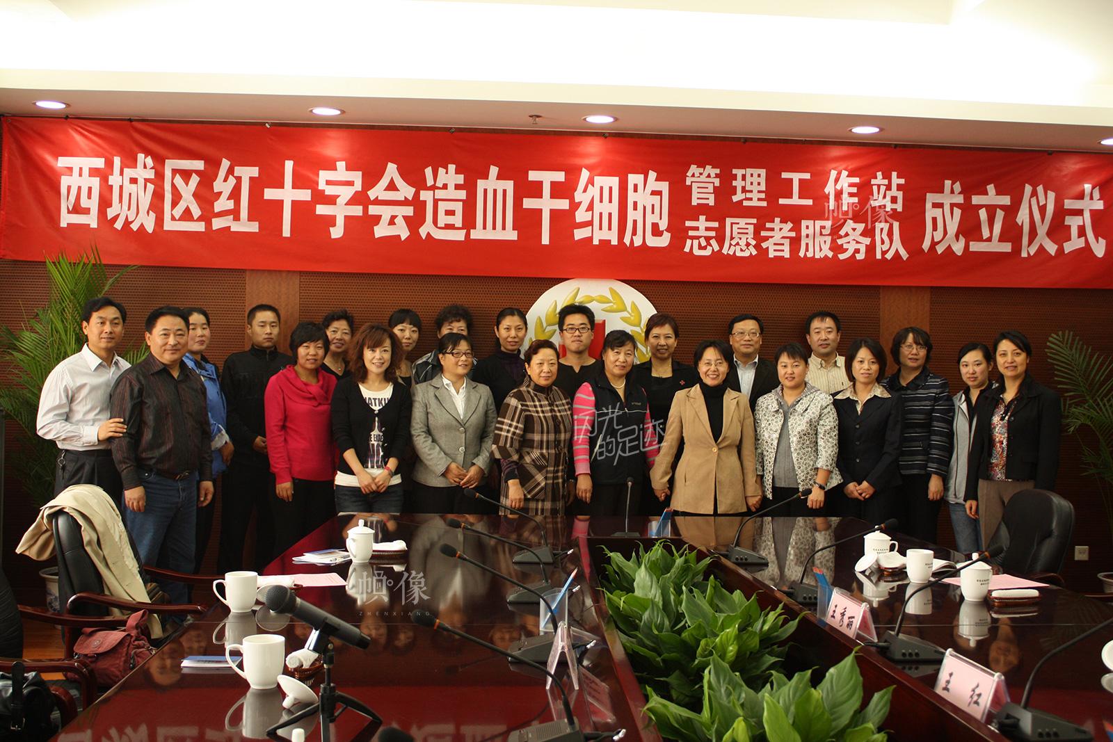 2011年10月18日,北京市西城区红十字会造血干细胞工作站成立。(北京市西城区红十字会供图)