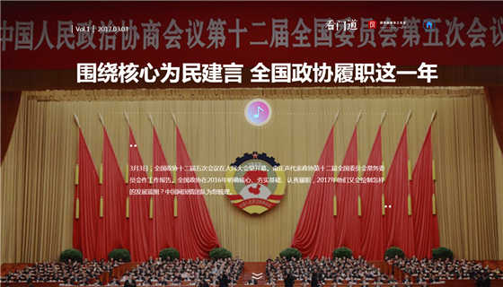 【看门道】围绕核心为民建言 全国政协履职这一年