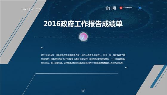 【看门道】2016政府工作报告成绩单