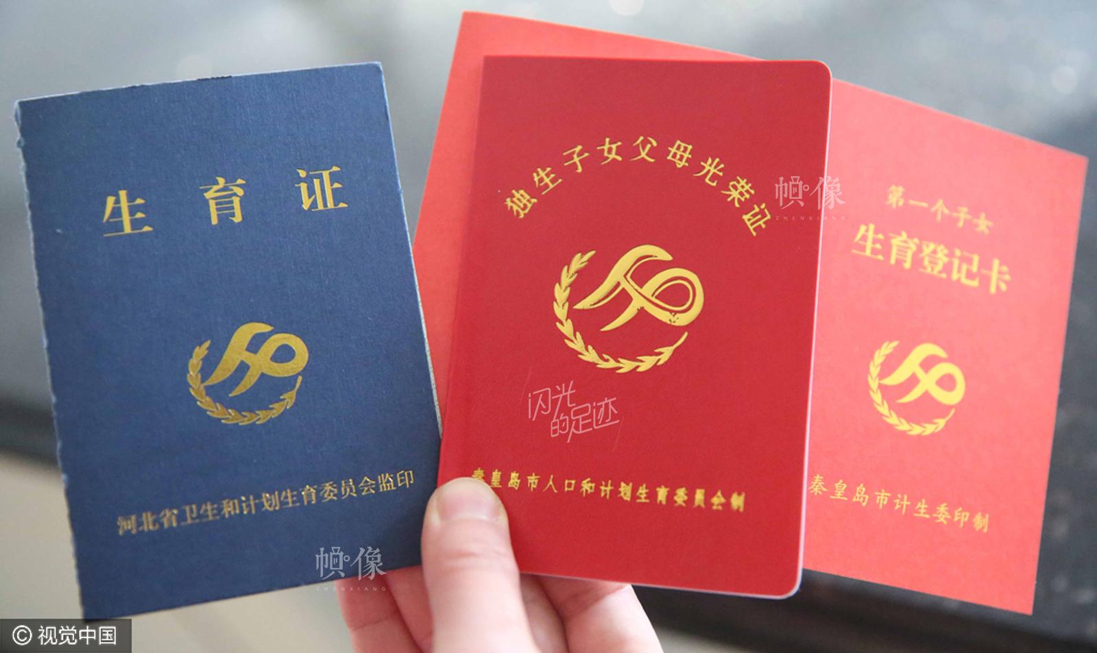 2015年1月6日,河北秦皇岛,准生证、二胎证和独生子女证。 视觉中国