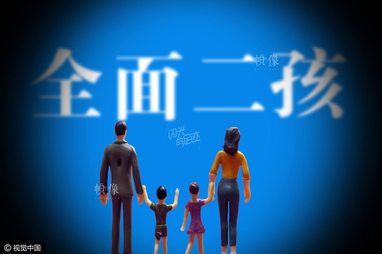 2015年12月27日,全国人大常委会表决通过了人口与计划生育法修正案,全面二孩于2016年1月1日起正式实施。 视觉中国