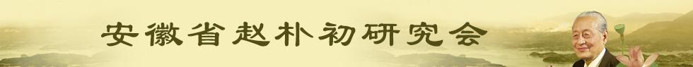 安徽省赵朴初研究会官网