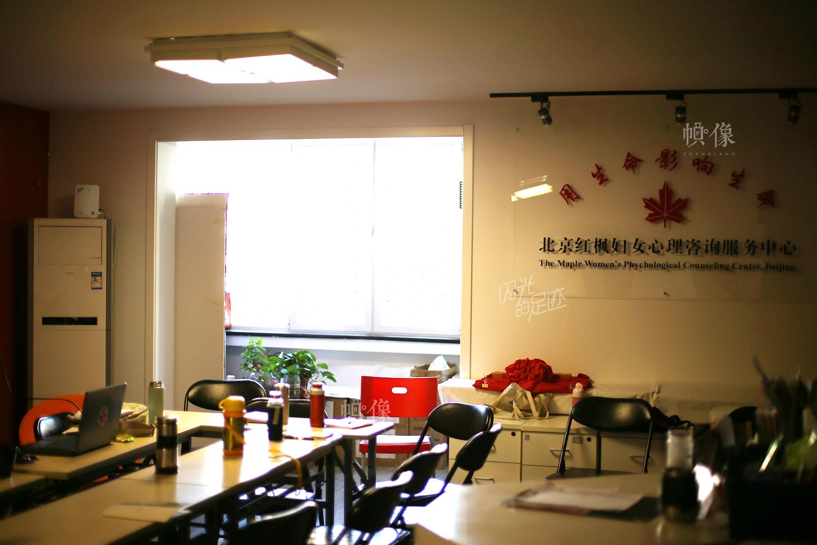 北京红枫妇女心理咨询服务中心成立于1988年10月,1992年红枫妇女心理公益热线正式开通,是由妇女问题专家王行娟女士以及一批热心于妇女事业的知识女性自愿组织起来的非营利性民间妇女组织。中国网记者 吴闻达 摄