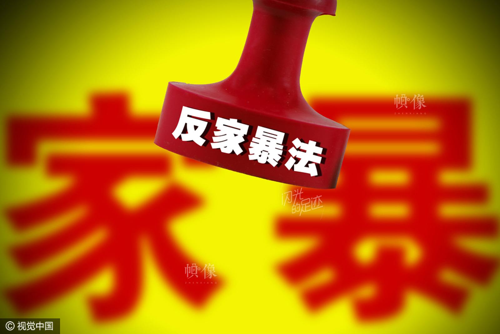 """2016年3月1日,《中华人民共和国反家庭暴力法》正式实施。作为中国首部反家暴法,该法律明确了家庭暴力的性质和法律责任,让清官难断的""""家务事""""有了国法可依。新法落地为遭受家暴之苦的受害人提供了有力保护,与此同时,如何拿起法律武器维权、有关部门如何有效执行法律条款,成为人们关注焦点。(视觉中国)"""