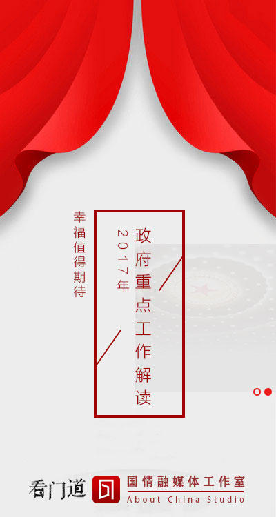 【看门道】2017政府重点工作解读