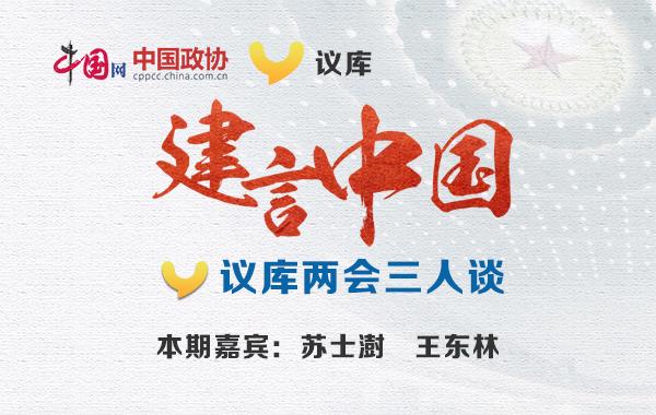 """中國人的""""活法""""出問題了?蘇士澍王東林深解中國文化自信"""