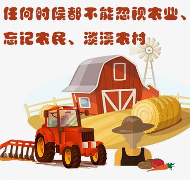 任何時候都不能忽視農業、忘記農民、淡漠農村