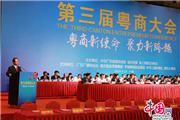 陳經緯:深化京港金融合作 推動兩地經濟創新發展