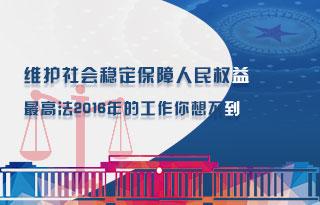 2017年最高法工作報告