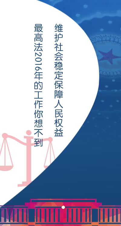 2017年最高法工作报告:维护社会稳定 保证人民权益